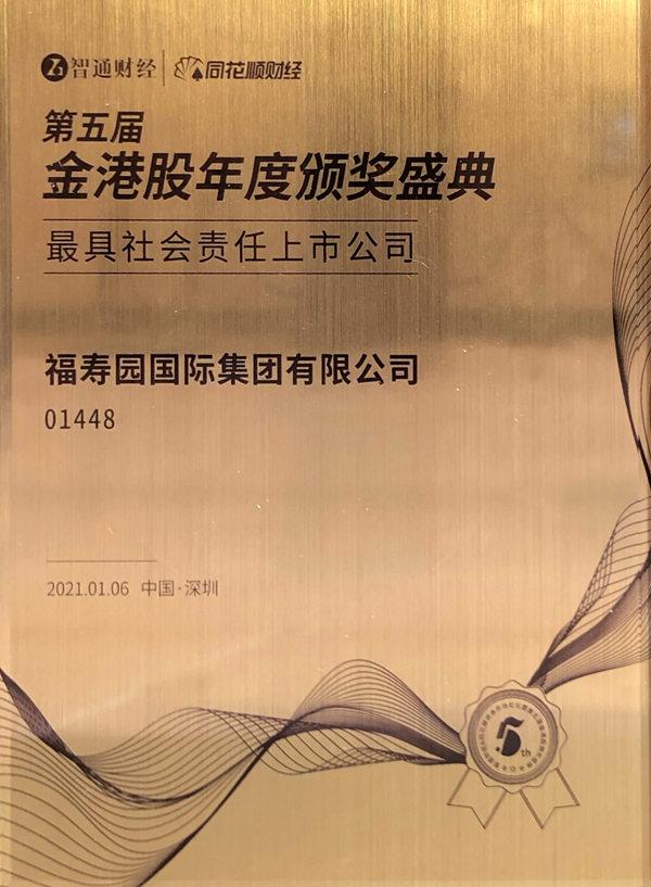 """福寿园获评2020金港股""""最具社会责任上市公司"""""""