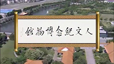 人文纪念博物馆介绍